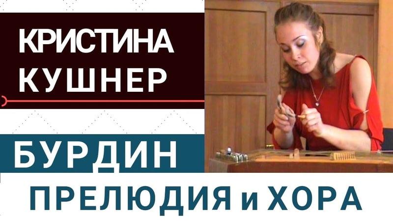 И Бурдин Прелюдия и хора каприччиозо ▸ Кушнер Кристина цимбалы ✦ Конкурс Хоткевича 2007