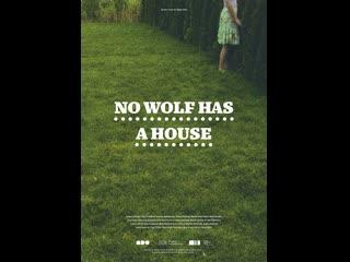 Hana jusic da je kuca dobra i vuk bi je imao / no wolf has a house (2015) language croatian subtitles english (hardcoded)