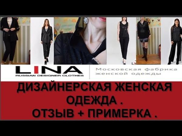Lina Market отзыв о дизайнерской одежде Российского производства Примерка.