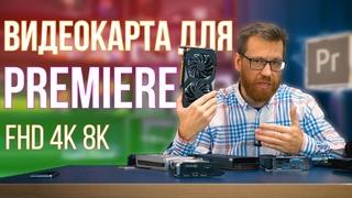 Выбор видеокарты для работы в Adobe Premiere