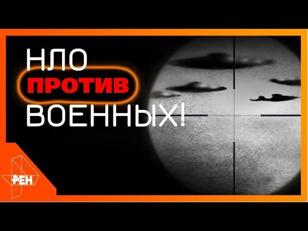 НЛО против военных Документальный спецпроект Выпуск 75 от 25 08 2017