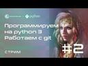 Программирование на python 3. Работаем с git. Как отправлять сообщения пользователям в чат?