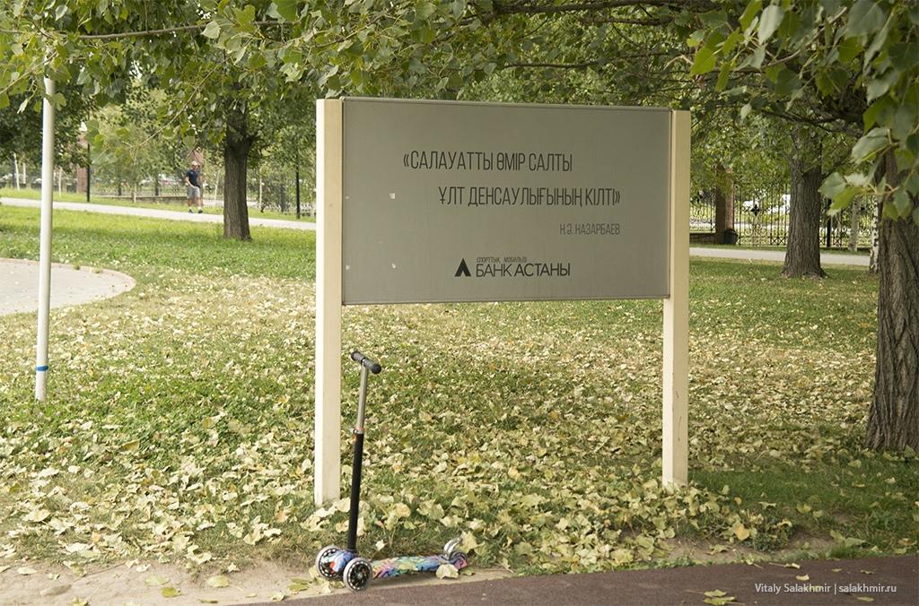 Банк Астаны в Парке Первого Президента – Алматы 2019