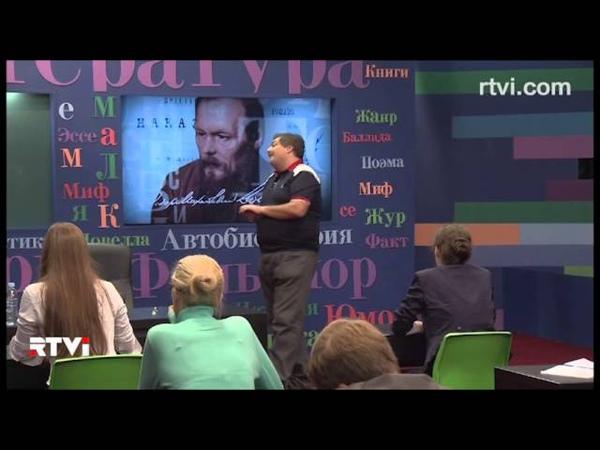 Открытый урок с Дмитрием Быковым Преступление и наказание странный русский детектив