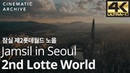 잠실 제2롯데월드 노을 Jamsil 2nd Lotte World Sunset - 롯데타워, 송파구, 롯데월드몰, 마천루 - 시 4534