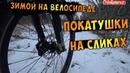 Покатушки Зимой На Велосипеде На Сликах Круто Кататься Зимой На Велосипеде Велон