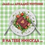 JAAS feat. Аркадий Укупник - Я на тебе никогда