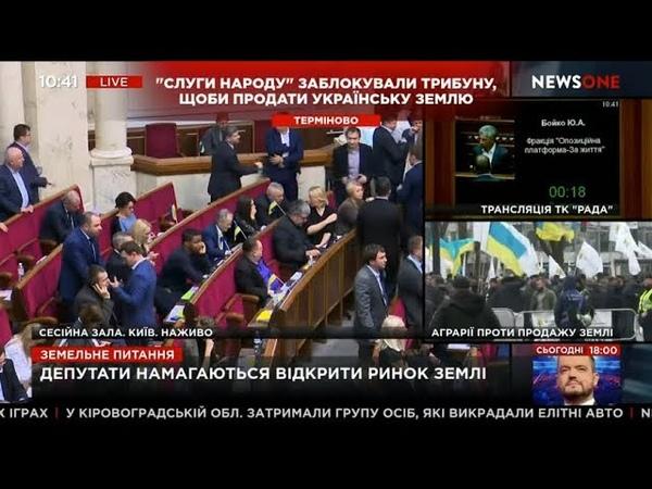 Слуги ломают через колено не парламент а украинский народ Бойко 13 11 19