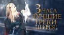 3 Часа Безумно красивой и мощной музыки Цифея! Потрясающий эпический футуро инструментал для души!
