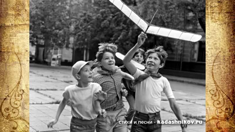 Песня про Детство Сделано в СССР 70 80 90 Стихи о детстве и любви Степан Кадашников Детские песни Шатунов Мираж для детей детям