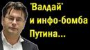 Алексей Мухин По следам заседания дискуссионного клуба Валдай и выступления Путина