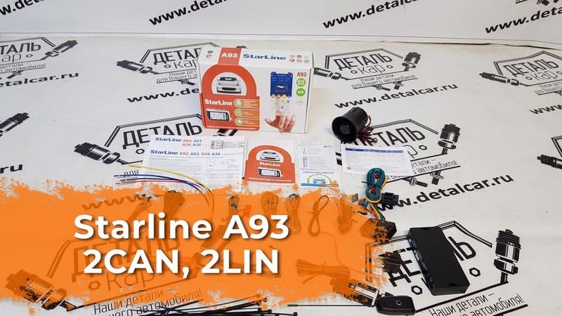 Видеообзор сигнализации STARLINE A93 2CAN 2LIN от DetalCar