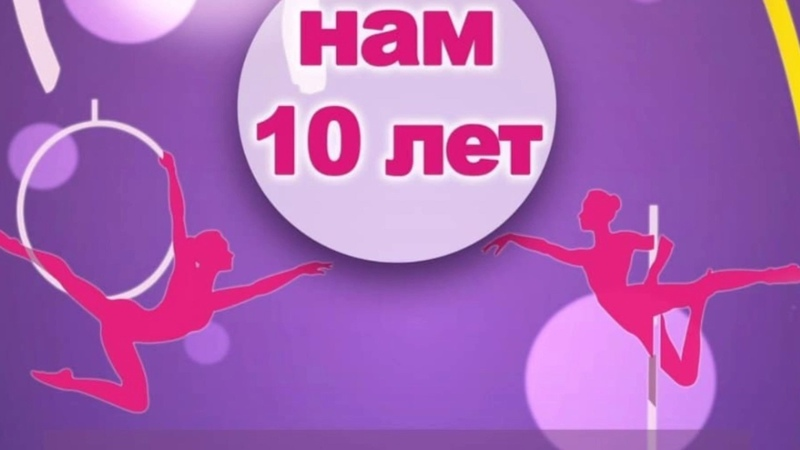 ЮБИЛЕЙНЫЙ КОНЦЕРТ НАМ 10 ЛЕТ! - Томара Шенгелия
