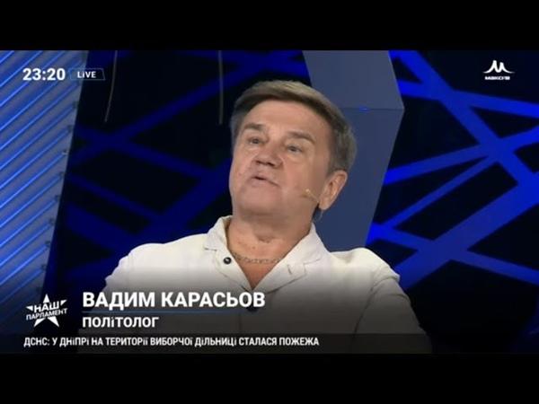 Карасьов Порошенко показав свою ефективність на парламентських виборах. НАШ 21.07.19