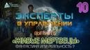 Эксперты в Управлении. Выпуск 10. «Живые мертвецы» - фантастика или реальность?