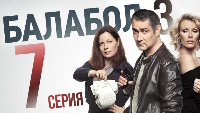 Балабол 3 сезон 7 серия из 16 Эфир 09 09 2019