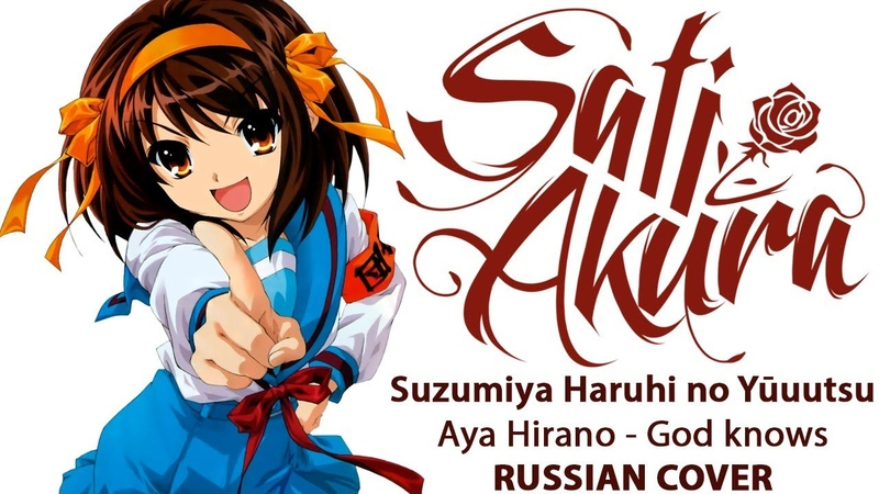 The Melancholy of Haruhi Suzumiya OST RUS God knows Cover by Sati Akura