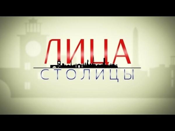 Лица столицы от 20.03.19 - Александр Лупашко