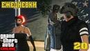ЕЖЕДНЕВНЫЕ ЗАДАНИЯ В GTA ONLINE 20