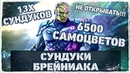 Injustice 2 Mobile - Сундук БРЕЙНИАК ТРАЧУ 6500 ГЕММОВ ПАК-ОПЕНИНГ Brainiac chests pack opening