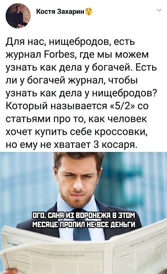 Нищебродский журнал