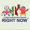 RIGHT NOW | Студия иностранных языков