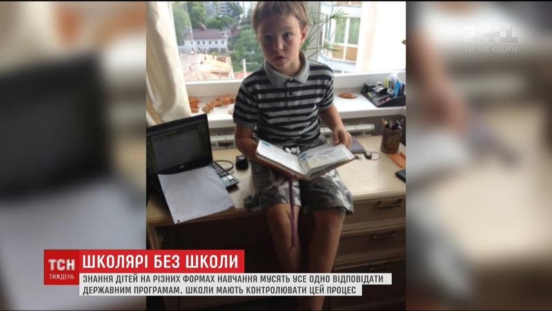 Тисячі дітей по Україні законно не відвідують школу та навчаються вдома