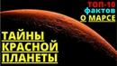 ТАЙНЫ красной планеты - ТОП-10 интересных фактов о Марсе