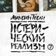 Максим Тесли - Грибы