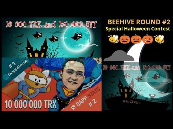 Beehive Round 2 TRX Mining ✓Edisi Halloween Contest