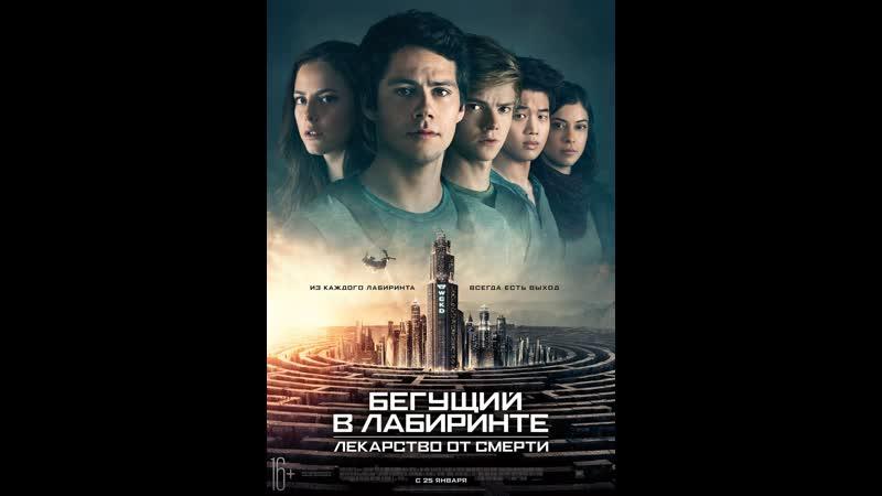 V в лабиринте 3 Лекарство отсмерти Русский трейлер 2 2018