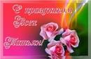 Танюшка Гончарова фото №20