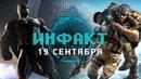 Новый «Бэтмен», новый Steam, Call of Duty: Mobile, Anthem, Nioh 2, «бета» Ghost Recon: Breakpoint…
