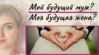Гадание таро Мой(моя) будущий(ая) муж(жена)