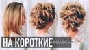 ПРИЧЕСКА на КОРОТКИЕ волосы из ЖГУТОВ На НОВЫЙ ГОД Без плойки Bridal Updo For Short Hair