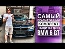 BMW 6 GT от дилера сразу в ABZ для защиты зон риска антигравийной пленкой llumar