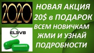 Bepic Elev8 Новая Акция 2020г.