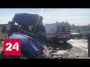В аварии под Одессой погибли 9 человек Россия 24