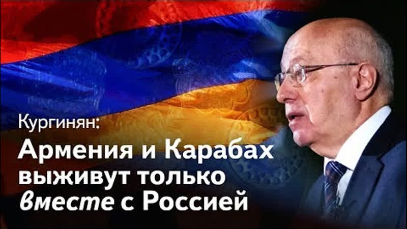 Сергей Кургинян_ Армения и Карабах выживут только вместе с Россией - в новом ССС