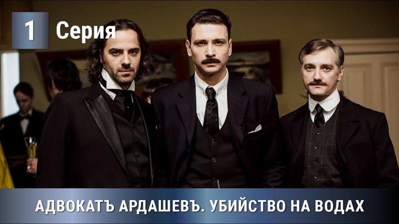 ПРЕМЬЕРА 2020 Адвокат Ардашев УБИЙСТВО НА ВОДАХ 1 серия Детектив экранизация