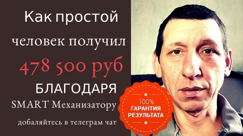 Как простой человек получил 478 500 рублей за 14 дней при помощи SMART МЕХАНИЗАТОРА млм
