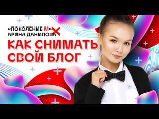 Поколение М х Арина Данилова. Как снимать свой блог
