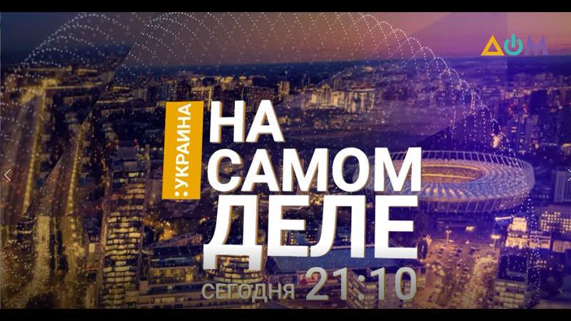 Большое строительство Пожары в Луганской области Дело Порошенко НА САМОМ ДЕЛЕ УКРАИНА Анонс
