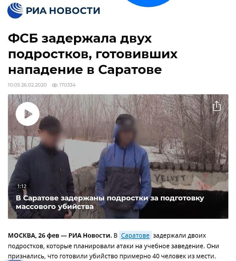 ФСБ задержала двух подростков, готовивших нападение в Саратове