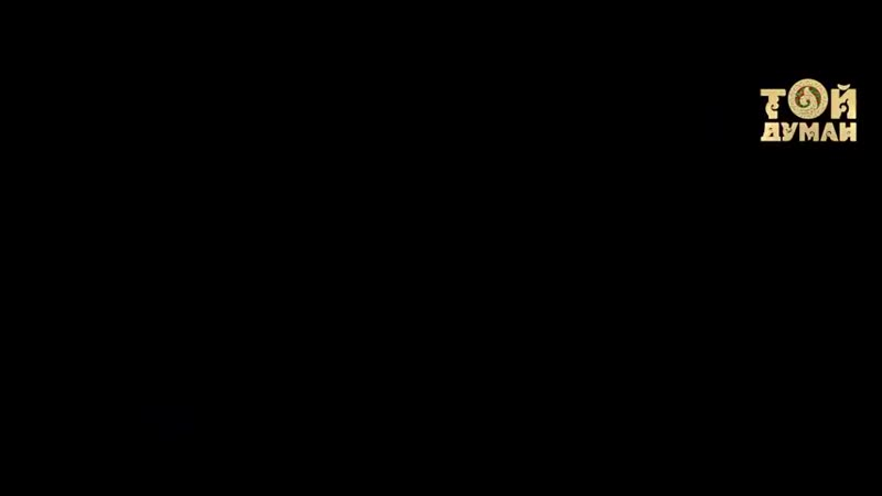 Төреғали Төреәлі Диана Исмаил - Уәде қайда ( 480 X 854 ).mp4