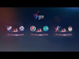 Zvezda Handball Cup. Финальный игровой день. Вечерняя сессия