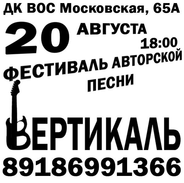 """Афиша Фестиваль авторской песни """"Вертикаль"""""""