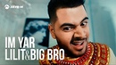 LILIT BIG BRO - IM YAR   Премьера клипа 2019