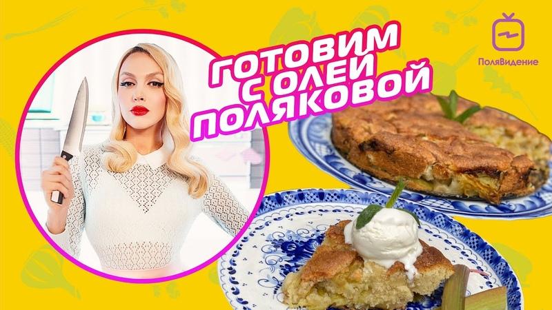 Оля Полякова Готовим вместе Пирог с ревнем и кисель из детства