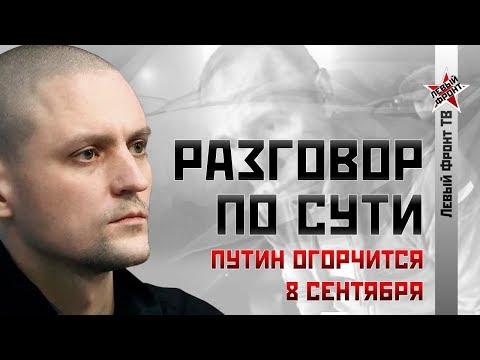 Live Сергей Удальцов Путин огорчится 8 сентября